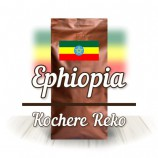Эфиопия Кочере Реко микролот (100% арабика) Моносорт